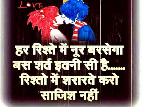 Love Shayari, Romantic Shayari, Hindi love shero shayari - YouTube