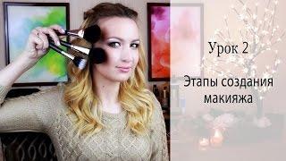 Урок 2: Этапы создания макияжа