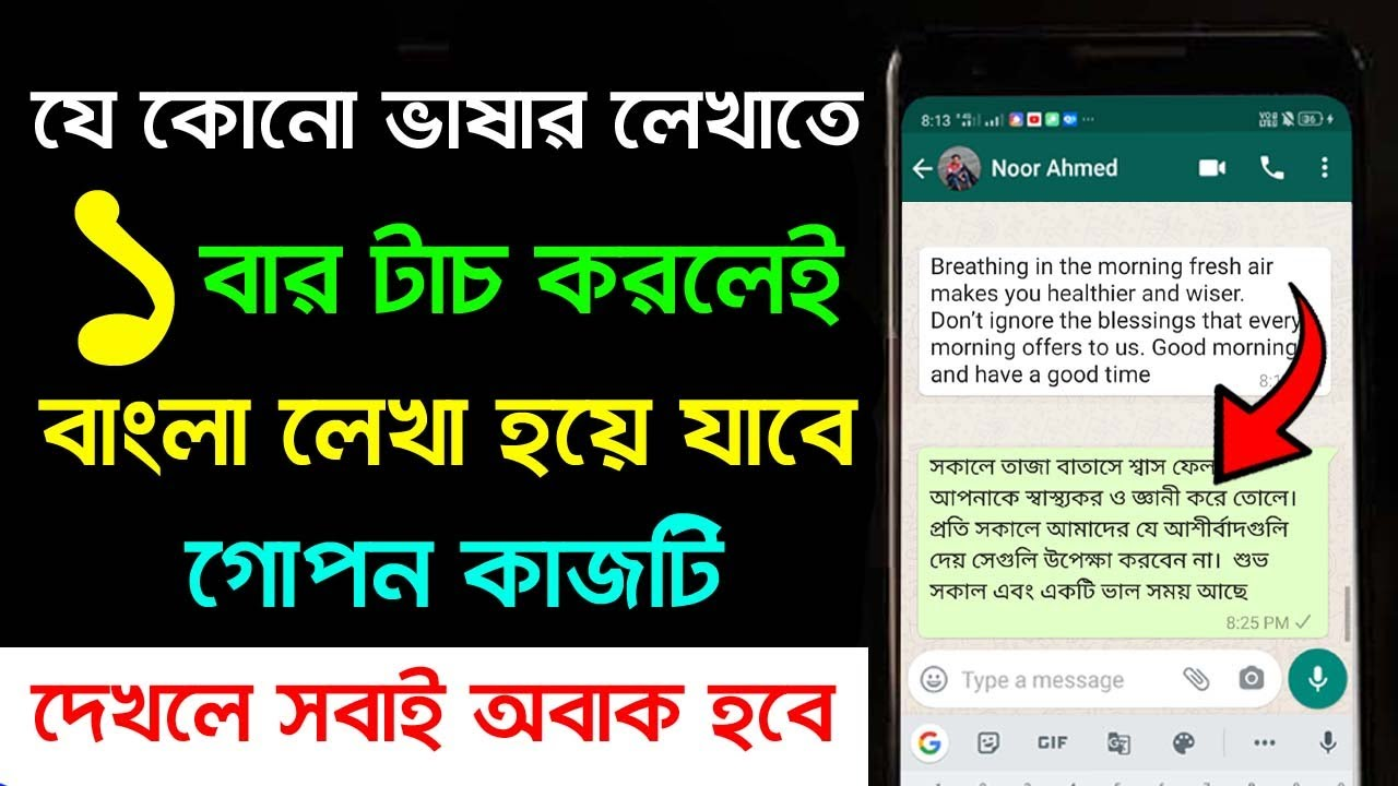 যেকোন ভাষার লেখাতে টাচ করলেই বাংলা লেখা হয়ে যাবে II Any Language to Bangla Translate