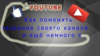 Видео Урок №1 как поменять название своего канала