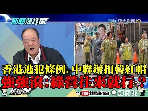 【精彩】香港逃犯條例、中聯辦扣韓紅帽 強強滾:綠營和他們往來就行?