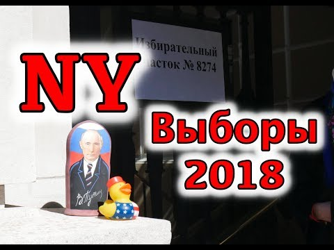 Путин. Выборы 2018.