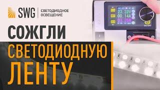 Как увеличить срок службы светодиодной ленты? Тестируем ленту при разных режимах(, 2018-05-05T11:29:43.000Z)