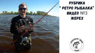 Рыбалка в Киеве на Днепре 2018 Жерех с берега Рубрика Ретро рыбалка видео 3