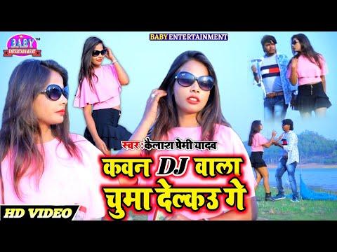 Kon Dj Wala Tora Chuma Delkau Ge~Full HD Video~Kailash Premi Yadav का~कवन DJ वाला तोरा चुमा देलकउ गे