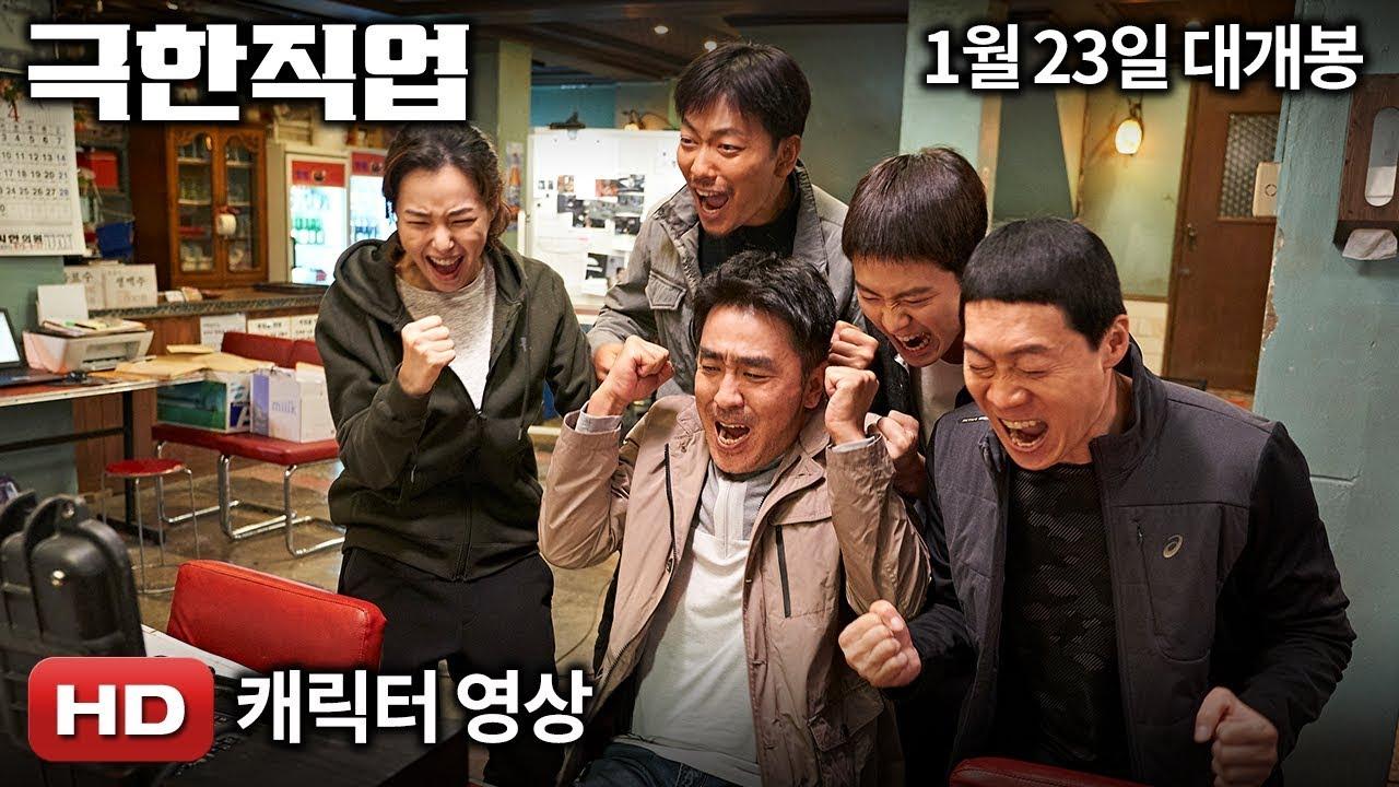 '극한직업' 캐릭터 영상