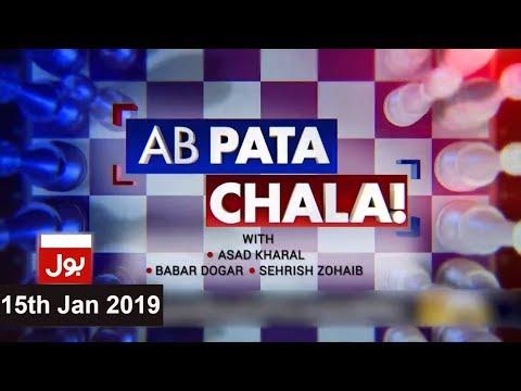 Ab Pata Chala | Full Show | 18 January 2019 | BOL News
