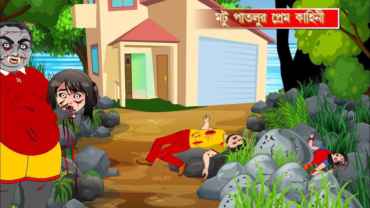 Download মটু পাতলুর প্রেম কাহিনী । Motu Patlu | Bangla cartoon | Moral stories |Horror stories |