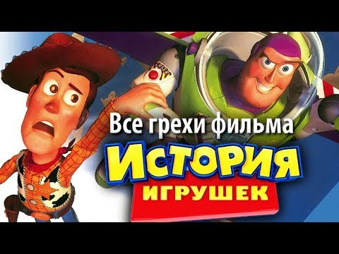 """Все грехи фильма """"История игрушек"""""""