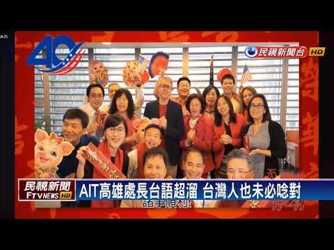 溜到不要不要的!   AIT高雄處長 台語賀年-民視新聞