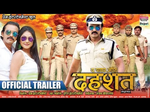 THE POWER OF DAHASHAT | Official Trailer 2016 | BHOJPURI MOVIE