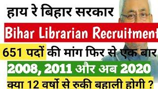 bihar librarian vacancy 2020|12 वर्षो से चल रही मांग bihar librarian niyojan |librarian bahali bihar