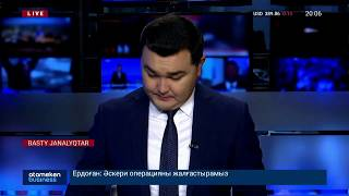 Басты жаалытар. 21.10.2019 кнгі шыарылым Новости Казахстана