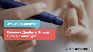 kto-vilechil-diabet-otzivi