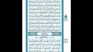 Al-Qur'an 018 Al-Kahfi 12 halaman 110 ayat