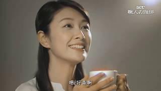 2019 靚星演員作品:UCC 職人の珈琲 濾掛式咖啡 達人篇【女主角 怡仲】