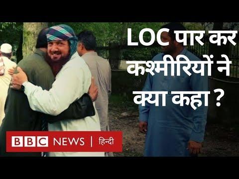 Kashmir तनाव के