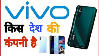 Some Crazy Facts on Vivo!.