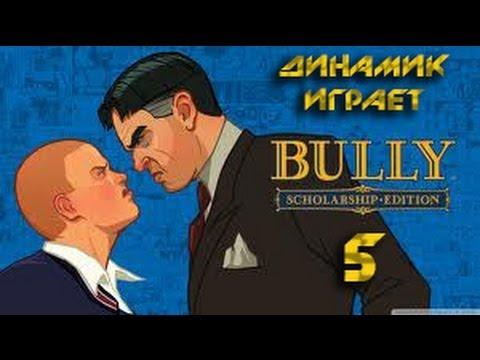 Bully - Scholarship Edition # 5 [Король Ринга]
