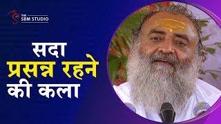 सदा प्रसन्न रहने की कला | HD |Sant Shri Asharamji Bapu