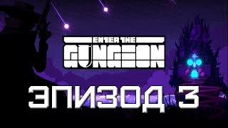 Enter The Gungeon #3 — Женщина с собакой