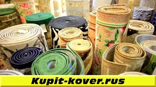 Обзор ассортимента ковров и ковровых дорожек в нашем магазине.