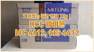 개성있는 공간 연출 가능 ! KCC 마이톤 MC 441…