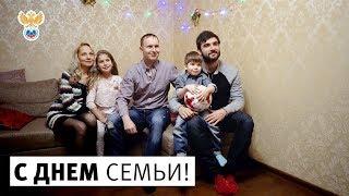 С Днем семьи