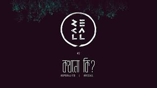 Recall - Kokhono Ki? (Official Lyrics Video)