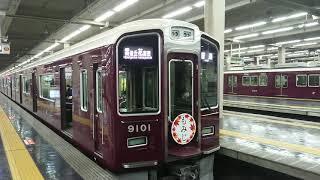 阪急電車 宝塚線 9000系 9001F 発車 大阪梅田駅