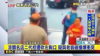最新》涼麵名店二代控遭砍左胸口 疑與老翁碰撞爆衝突