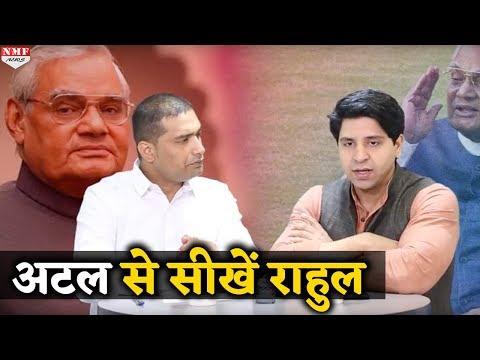 Atal से Rahul Gandhi सीखें विपक्ष की राजनीति करना। The Shehzad Show