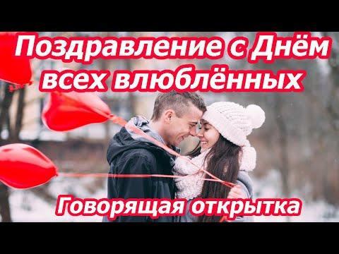 Поздравление с Днём всех влюблённых ♥ День Святого Валентина♥ Говорящая открытка♥НОВИНКА