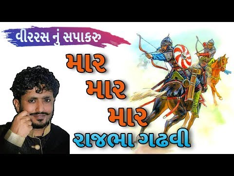 Rajbha Gadhvi Dayro 2018 - Mar Mar Mar - Sapakaru By Rajbha Gadhvi