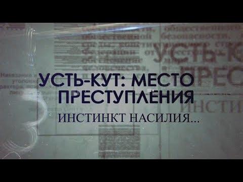Усть-Кут: Место преступления. Инстинкт насилия...