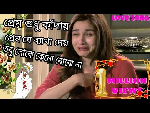 Populer Bengali Hit Song || Prem Sudhu Kaday || Love Song