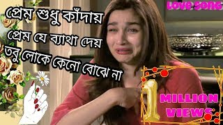 Download lagu Populer Bengali Hit Song || Prem Sudhu Kaday || Love Song