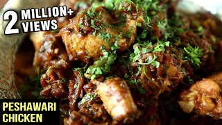 Peshawari Chicken Karahi Recipe | How to Make Peshawari Chicken Kadhai | Chicken Recipe | Smita Deo