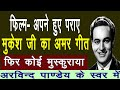 Fir Koi Muskaraya Aravind Pandey Sings Mukesh