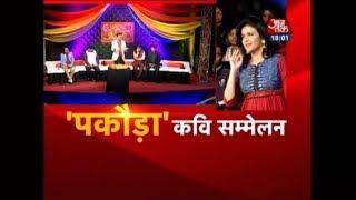 'पकौड़ा' कवी सम्मेलन; ना खाऊंगा, ना खाने दूंगा   AajTak Special