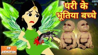 परी के भूतिया बच्चे - Hindi kahaniya || Jadui kahaniya || Kahaniya || hindi kahaniya || Chotu Tv