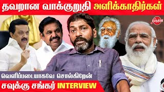 Savukku Shankar Latest Interview | tamil political news