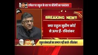 Ravi Shankar Prasad Accuses Rahul Gandhi Of Making Disgraceful Remarks Against PM Modi | ABP News