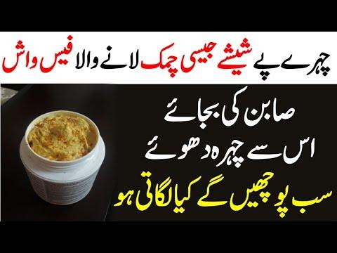 Skin Whitening & Brightening Face Wash With Rice Flour And Gram Flour Eid Special In Urdu Hindi