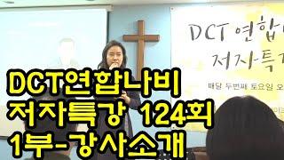 DCT연합나비 저자특강124회 '인생을 바꾸는 정리기술…