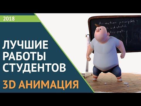 Лучшие работы студентов за 2018 год. 3D анимация