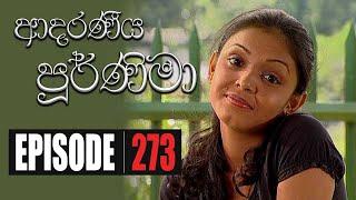 Adaraniya Purnima | Episode 273 11th August 2020 Thumbnail