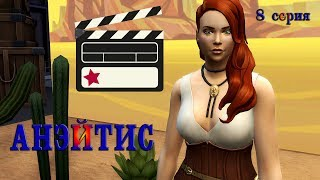 """The Sims 4.Симс-история """"Анэйтис"""".Актриса.8 серия."""