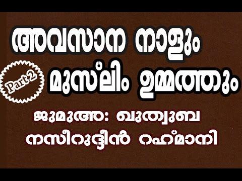 അവസാന നാളും മുസ്ലിം  ഉമ്മത്തും | നസീറുദ്ധീൻ റഹ്മാനി | Jumua Quthuba