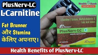 L-Carnitine के फायदे || PlusNerv-LC benefits in Hindi || Health Rank